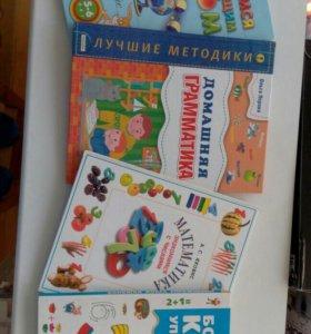 Хорошие книги для подготовки к школе.