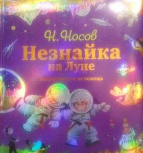 "Книга ""Незнайка на Луне""2 часть"