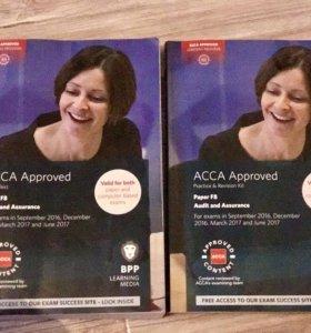 Учебники ACCA F8
