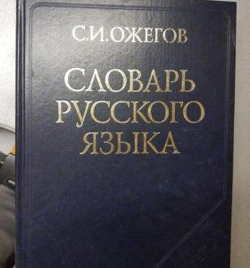 Словарь Русского языка Ожегова С.И.