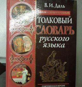 Толковый словарь русского языка В.И. Даль