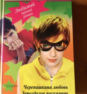 Романы сестёр Воробей