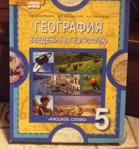 Учебник по Географии за 5 класс
