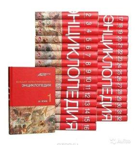 Большая иллюстрированная энциклопедия 32 тома