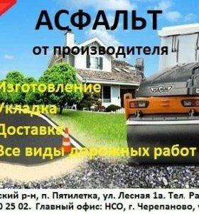 Продажа АСФАЛЬТА, Укладка, Благоустройство участка