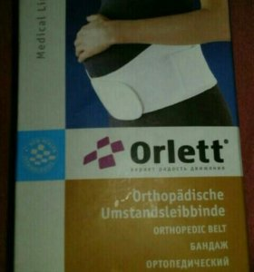 Ортопедический бандаж