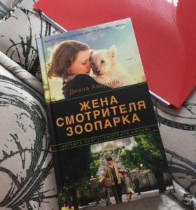 """Книга """"Жена смотрителя зоопарка"""""""