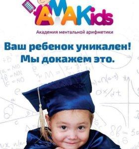 Амакидс центр ментальной арифметики