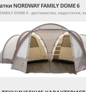 Новая 6 -местная палатка nordway family dome 6