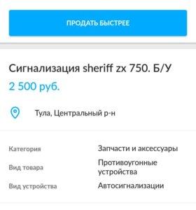 Сигнализация sheriff zx 750. Б/У