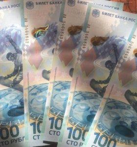 100 рублей (Сочи )