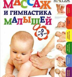 Гимнастика и массаж для малышей