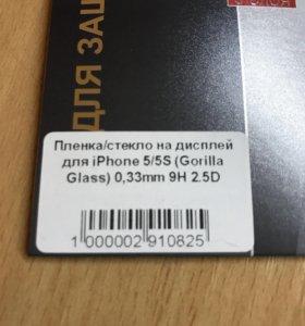 Защитное стекло для iPhone 5 и 5S