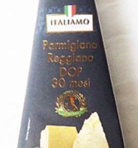 Сыр Пармезан 235 грамм Италия