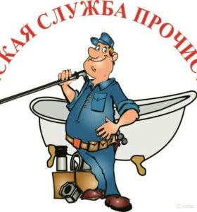 Прочистка и промывка канализации