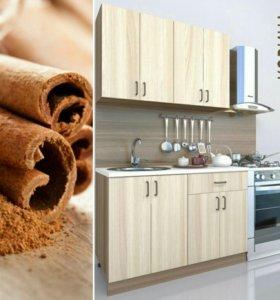 Кухонный гарнитур корица