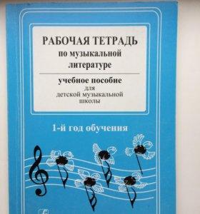 Тетрадь для работ по музыкальной литературе