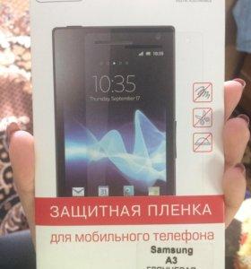 Защитная плёнка на Samsung a3