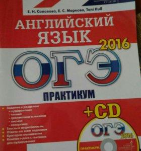 Практикум по английскому языку ОГЭ с диском