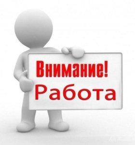 Работа в Москве (вахта)