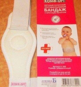 Пупочный бандаж для новорожденного КОМФ-ОРТ