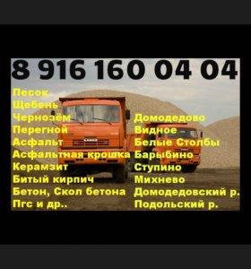 Песок, щебень, грунт, навоз, чернозём Домодедово