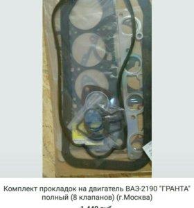 Комплект прокладок ваз 2190