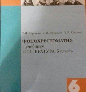 Фонохрестоматия к учебнику Литература 6 класс