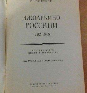 "Книга ""Джоаккино Россини"""
