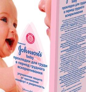 Прокладки на грудь, Johnson's Baby 2 коробки