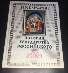 Н.М.Карамзин История Государства Российского эксмо