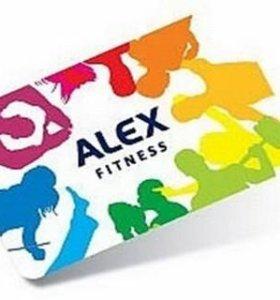 Карта Alex fitness