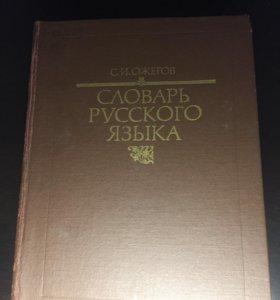 С.И.Ожегов Словарь Русского Языка 1991