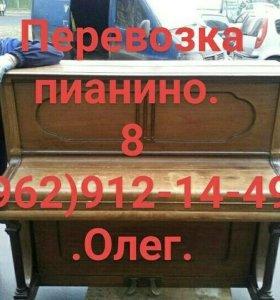Перевозка пианино Москва и область.