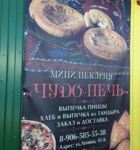 Мини -пекарня, чебуречная