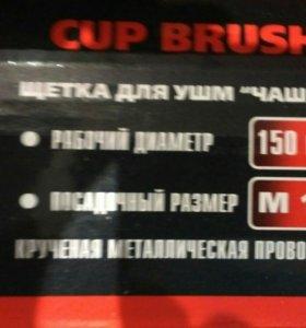 Щетка для УШМ ,чашка.