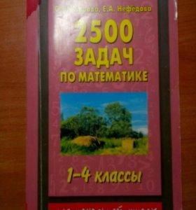 2500 задач по математике