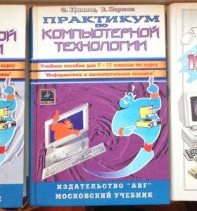 Учебники по компьютеру