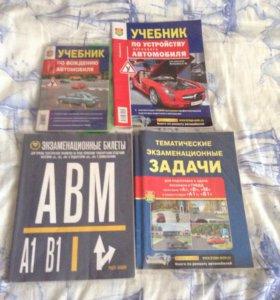 Учебники для автошколы