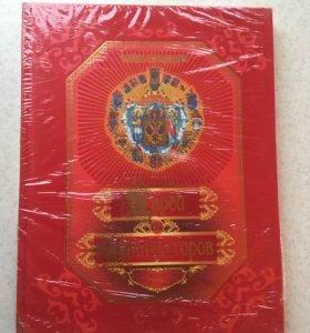 Книга Энциклопедия царей и императоров