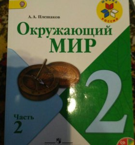 Окружающий мир, учебник