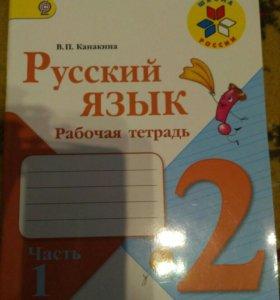 Русский язык, рабочая тетрадь
