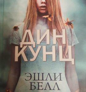 """Книга """"Эшли Белл"""" Дина Кунца"""
