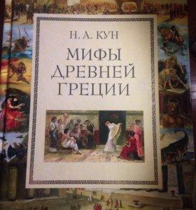 Мифы Древней Греции книга