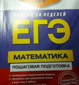 Книги по подготовке к ЕГЭ по