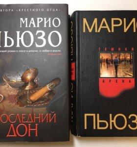 Марио Пьюзо 2 книги