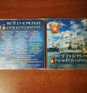 Всё о Крыме. Севастополь.