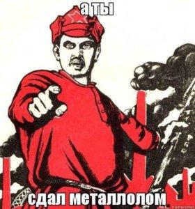 Вывоз металлолома, резка метала