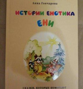 """Книга """"Истории енотика Ени"""""""