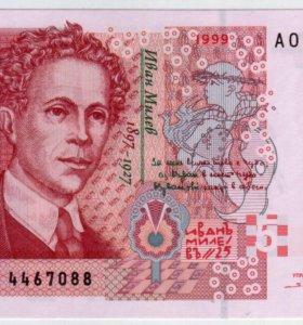 Болгария 5 лева 1999 UNC